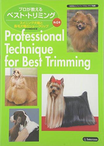 プロが教えるベスト・トリミング 第4巻 スイニング犬種と長毛犬種のショー・クリップ
