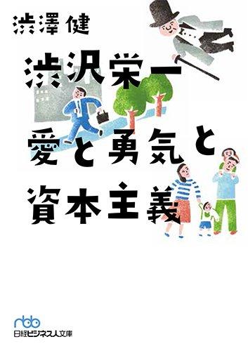 渋沢栄一 愛と勇気と資本主義