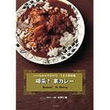 Amazon.co.jp: 喝采!家カレー 電子書籍: 水野仁輔: Kindleストア