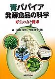 青パパイア発酵食品の科学―野生の力と健康