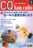 CQ ham radio (ハムラジオ) 2010年 09月号 [雑誌]