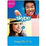 Skype Credit(スカイプ クレジット) 6000円 [オンラインコード] [ダウンロード]