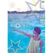 ハッピーミックス 田中美保のサンゴ移植プロジェクト〔海の青を守ろう〕 [DVD]