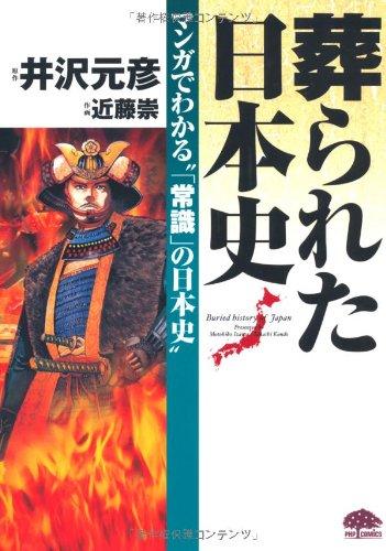 """葬られた日本史―マンガでわかる""""「常識」の日本史"""""""