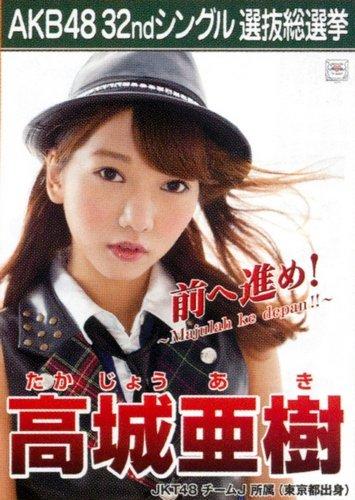 AKB48 公式生写真 32ndシングル 選抜総選挙 さよならクロール 劇場盤 【高城亜樹】