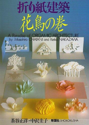 折り紙建築—花鳥の巻