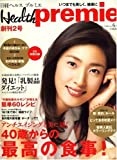 日経 Health premie (ヘルス プルミエ) 2008年 06月号 [雑誌]