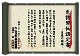 得々忍者スーツセット~子供編~Lサイズ【免許皆伝書付(期間限定)】