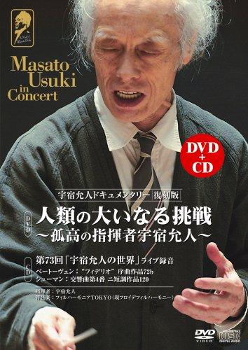 宇宿允人ドキュメンタリー(復刻版) 人類の大いなる挑戦(CD付) [DVD]