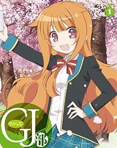 GJ 部 Vol.1 [Blu-ray]