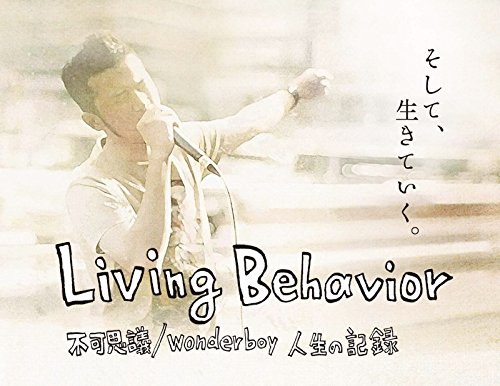 Living Behavior 不可思議/wonderboy人生の記録 [DVD]