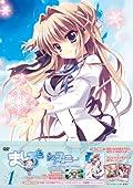 ましろ色シンフォニー Vol.1 [DVD]