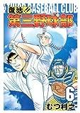 復活!! 第三野球部(6) (KCデラックス )