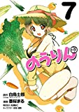 のうりん 7巻 (デジタル版ヤングガンガンコミックス)