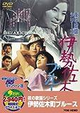 Image de 夜の歌謡シリーズ 伊勢佐木町ブルース [DVD]