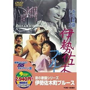 夜の歌謡シリーズ 伊勢佐木町ブルース [DVD]