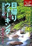 日帰りウォーキング 関東周辺2(大人の遠足BOOK) (大人の遠足BOOK―東日本)