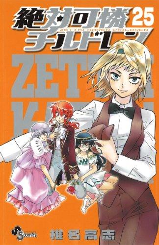 絶対可憐チルドレン 25 (少年サンデーコミックス)