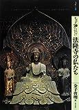 もっと知りたい法隆寺の仏たち (アート・ビギナーズ・コレクション)
