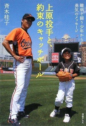上原投手と、約束のキャッチボール (日テレbooks)