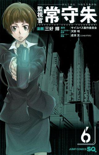 監視官 常守朱 6 (ジャンプコミックス)