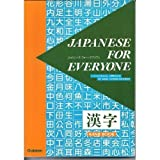 Japanese for Everyone: Kanji Book - A Functional Approach to Daily Communication