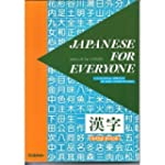 Japanese for Everyone: Kanji Book - A...