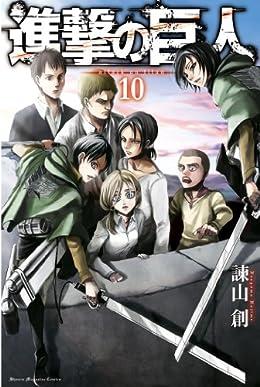 進撃の巨人(10)