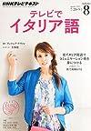 NHK テレビ テレビでイタリア語 2014年 08月号 [雑誌]