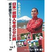 私も走れた!日本一芸能人を走らせた男‾坂本勇次のフルマラソン完走プログラム‾ 2 set