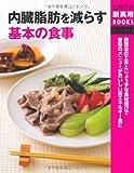 内臓脂肪を減らす基本の食事—調理の工夫とじょうずな食材選びで普段のメニューがおいしい低エネルギー食に (主婦の友新実用BOOKS) [大型本] / 主婦の友社 (編集); 主婦の友社 (刊)