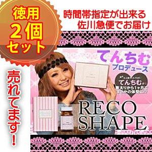 【コンビニ決済OK]てんちむブログで話題沸騰!レコシェイプ RECOSHAPE(2個セット)