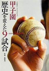 甲子園 歴史を変えた9試合 (小学館スポーツノンフィクション)