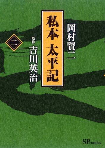 私本太平記 2 (SPコミックス)