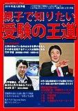 親子で知りたい受験の王道【2010年度入試準備】 (oricon CREATEシリーズ No. 9)