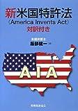 新米国特許法(America Invents Act) 対訳付き