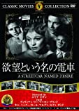 欲望という名の電車 [DVD]