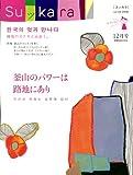 月刊 SuッKara (スッカラ) 2008年 12月号 [雑誌]