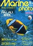 Marine Photo (マリンフォト) 2011年 02月号 [雑誌]