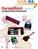 GarageBandbXm[g for iPhone,iPad  iPod touch