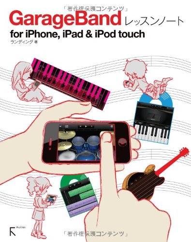 GarageBandレッスンノート for iPhone,iPad & iPod touch