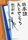 日本語えとせとら (角川文庫)