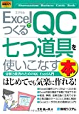 図解入門ビジネスExcelでつくるQC七つ道具を使いこなす本 (How‐nual Business Guide Book)