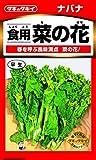 タキイ種苗なばな 食用菜の花