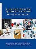 サムネイル:book『北欧フィンランド 巨匠たちのデザイン』