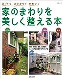 家のまわりを美しく整える本―DIYでスッキリ!きれい! (主婦と生活生活シリーズ)