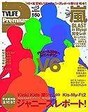 TVライフ Premium (プレミアム) Vol.15 2015年 11/16号