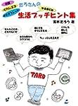 Tarosan-no Naruhodo-ne Seikatsu-Pucch...