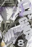 07-Ghost Vol.8