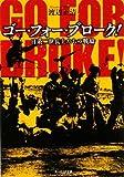 ゴー・フォー・ブローク!—日系二世兵士たちの戦場 (光人社NF文庫)